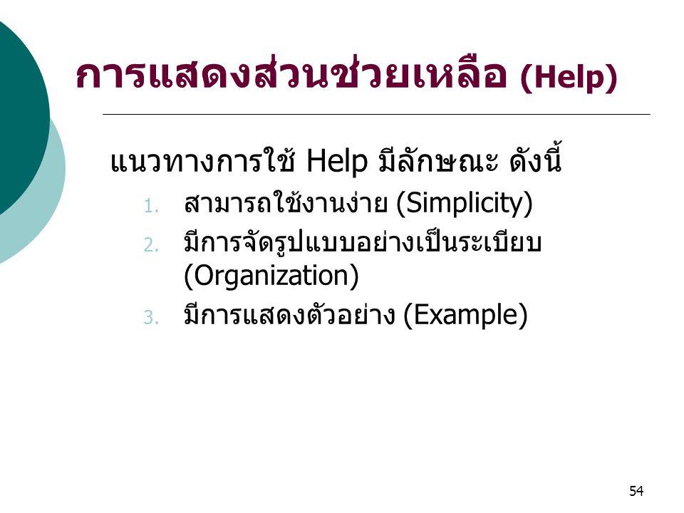54 การแสดงส่วนช่วยเหลือ (Help) แนวทางการใช้ Help มีลักษณะ ดังนี้ 1. สามารถใช้งานง่าย (Simplicity) 2. มีการจัดรูปแบบอย่างเป็นระเบียบ (Organization) 3.