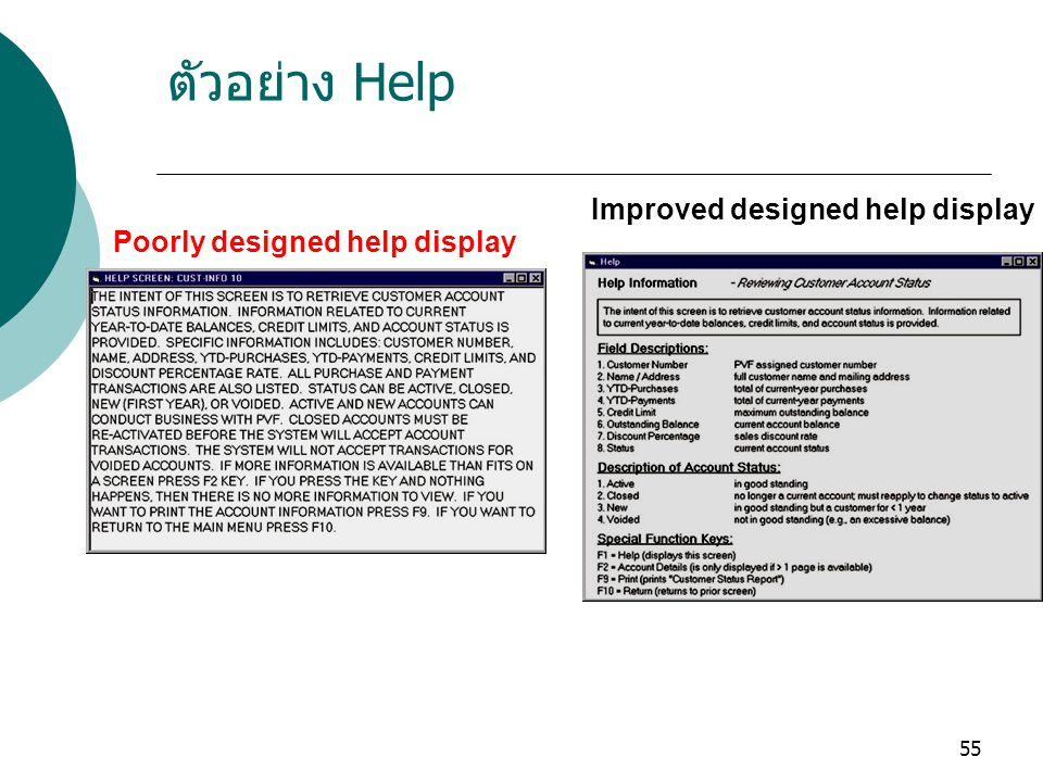 55 ตัวอย่าง Help Poorly designed help display Improved designed help display