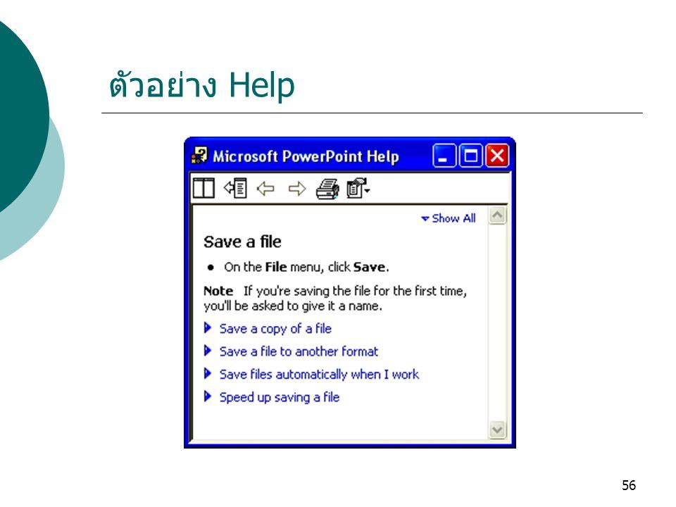 56 ตัวอย่าง Help