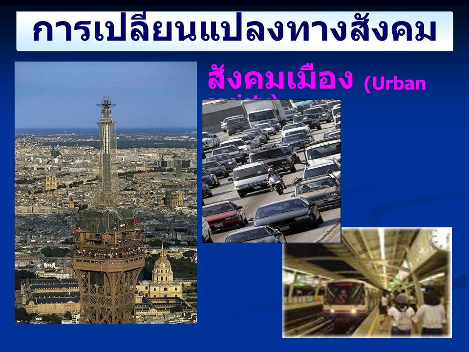 สังคมเมือง (Urban society) การเปลี่ยนแปลงทางสังคม