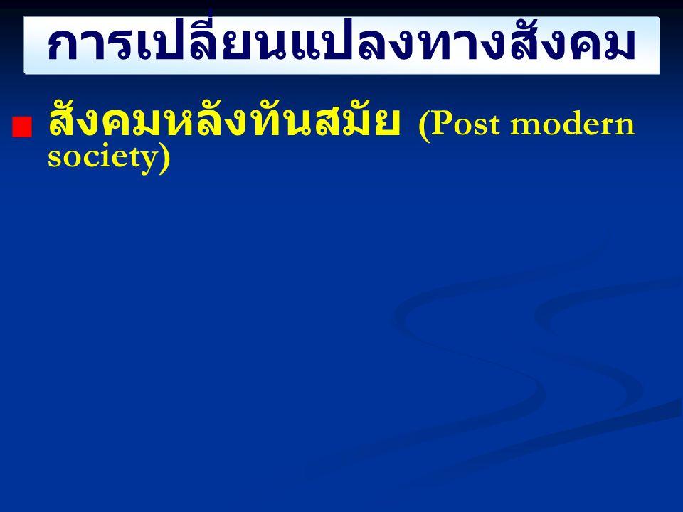 การเปลี่ยนแปลงทางสังคม สังคมหลังทันสมัย (Post modern society)