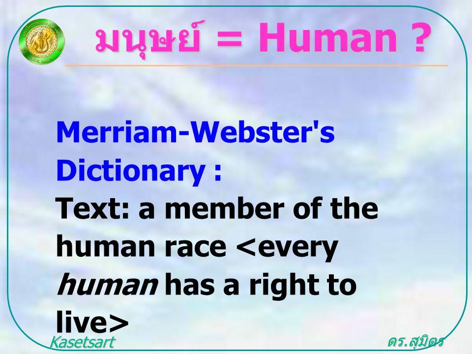 ดร. สุมิตร สุวรรณ.. Kasetsart University มนุษย์ = Human ? Merriam-Webster's Dictionary : Text: a member of the human race