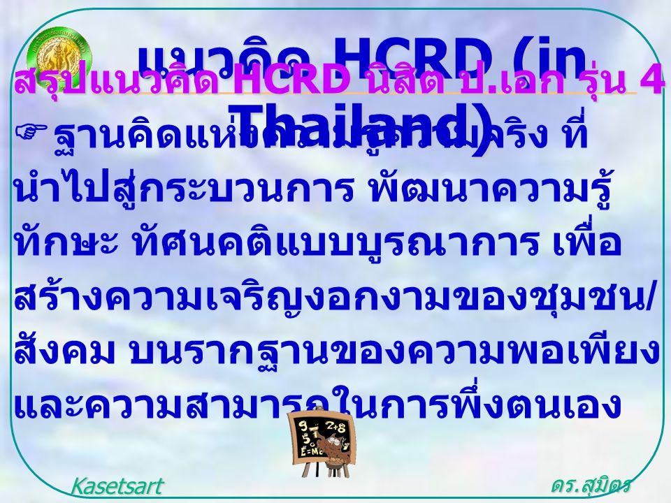 ดร. สุมิตร สุวรรณ.. Kasetsart University แนวคิด HCRD (in Thailand) สรุปแนวคิด HCRD นิสิต ป. เอก รุ่น 4  ฐานคิดแห่งความรู้ความจริง ที่ นำไปสู่กระบวนกา