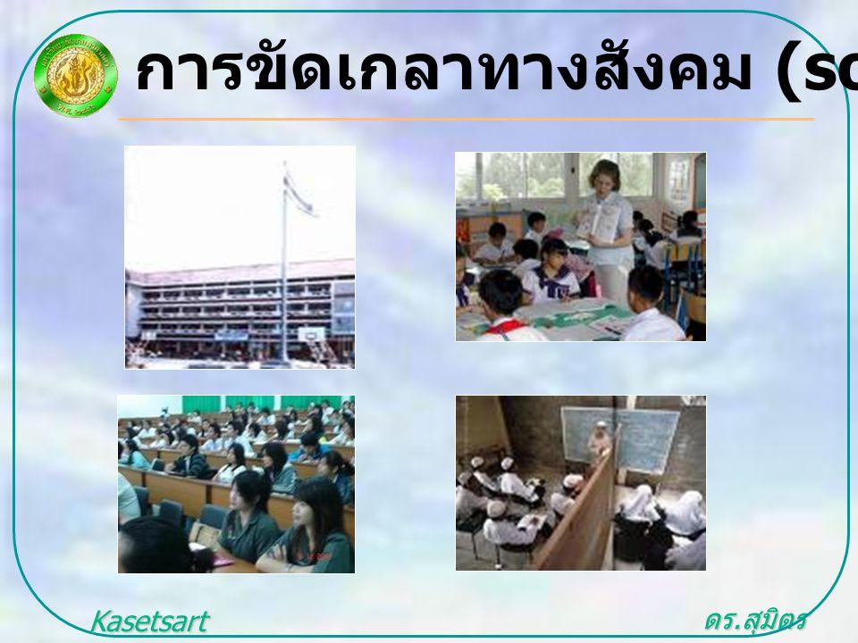 ดร. สุมิตร สุวรรณ.. Kasetsart University การขัดเกลาทางสังคม (socialization)