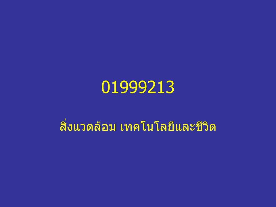 01999213 สิ่งแวดล้อม เทคโนโลยีและชีวิต