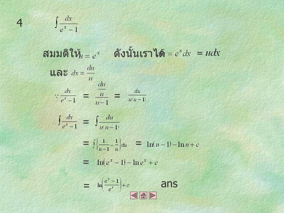 จาก 1 พิจารณา จากผลลัพธ์ที่ได้ แทนค่าลงในสมการ 1 นั้นคือ Ans = = = = =