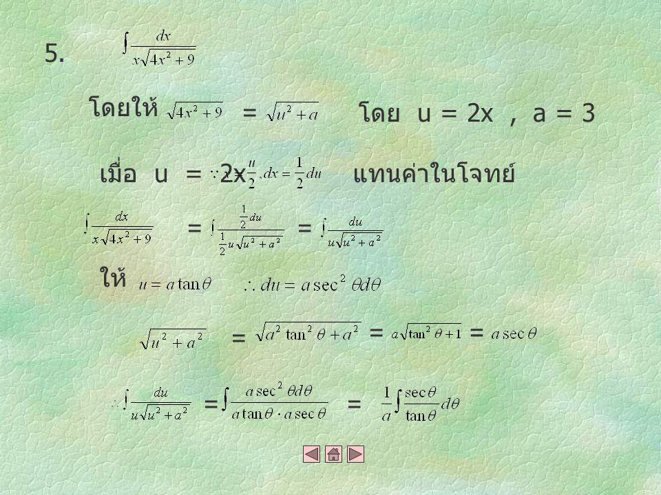 สมมติให้ ดังนั้นเราได้ และ ans = = = = = = = 4
