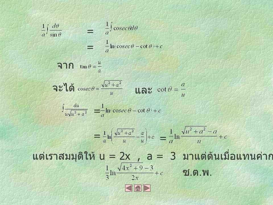 โดยให้ โดย u = 2x, a = 3 เมื่อ u = 2x แทนค่าในโจทย์ = ให้ = = = = = == 5.