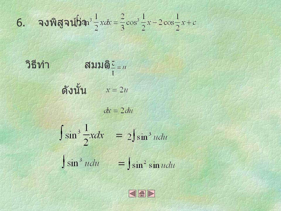 จาก จะได้ และ แต่เราสมมุติให้ u = 2x, a = 3 มาแต่ต้นเมื่อแทนค่ากลับ เราก็จะได้คำตอบ ซ. ต. พ. = = = = =