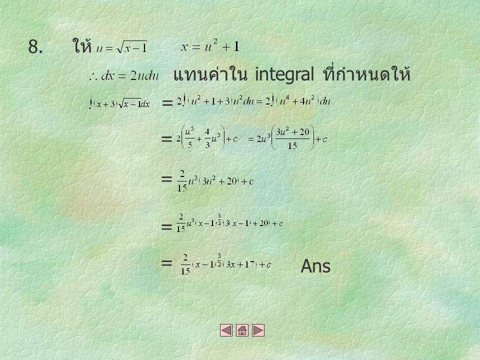 แทนค่า สมการ 2 ใน 1 นั้นคือ Ans