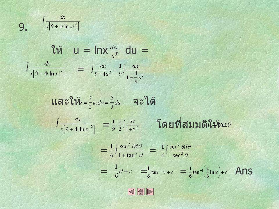 ให้ แทนค่าใน integral ที่กำหนดให้ Ans = = = = = 8.