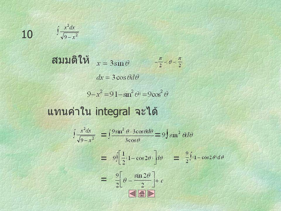 ให้ u = lnx ; du = และให้ จะได้ โดยที่สมมติให้ Ans== = == = = 9.