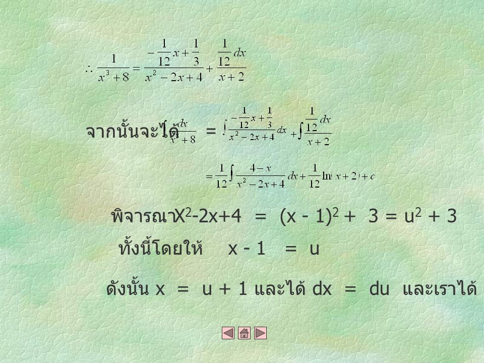 วิธีทำ โดยการแยกแฟคเตอร์ สมมุติ เมื่อส่วนเท่ากันแล้ว เทียบเศษต่อเศษ จะได้ 1 = (Ax + B)(x + 2) + C(x 2 - 2x + 4) 1 = (A + C) x 2 + (2A + B - 2C)x + 2B
