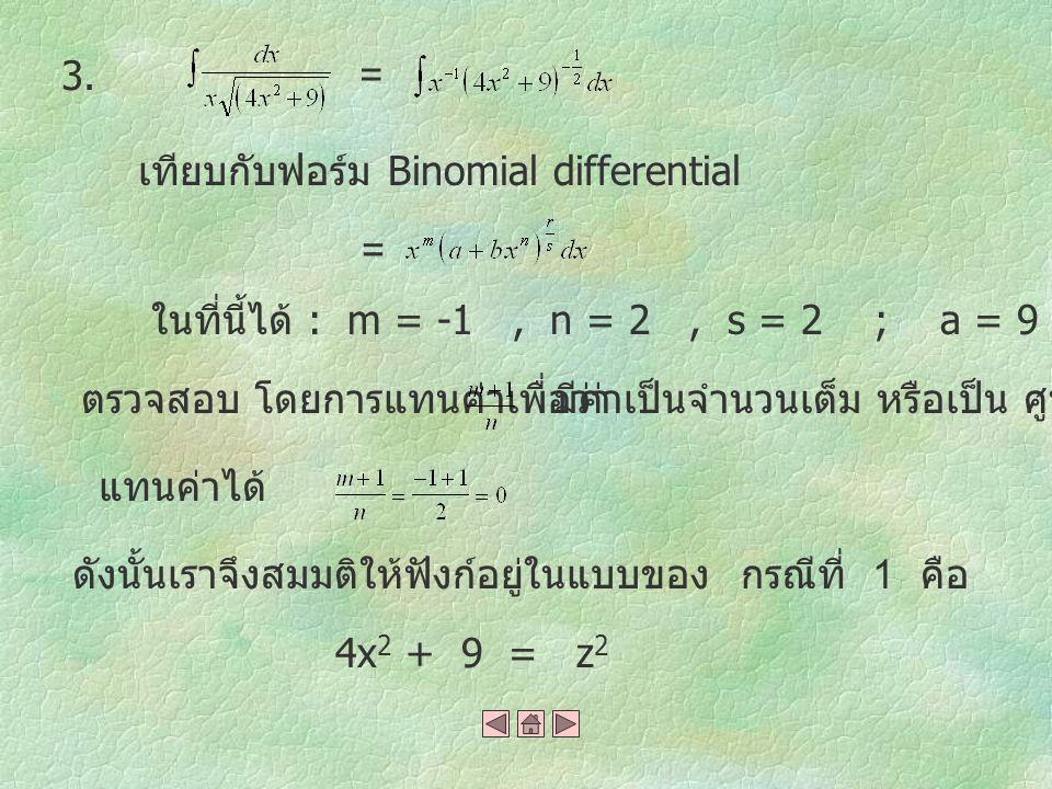 แทนค่ากลับคืนโดย u = x - 1 ในผลลัพธ์ที่ได้ครั้งก่อน นั้นคือ Ans == = = = =