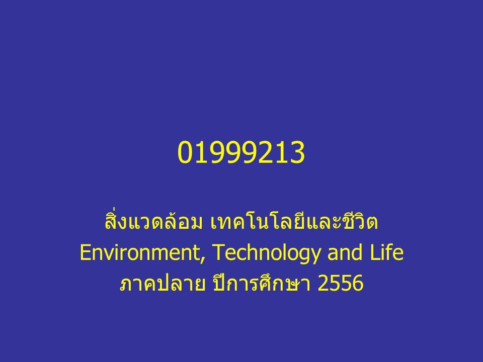 01999213 สิ่งแวดล้อม เทคโนโลยีและชีวิต Environment, Technology and Life ภาคปลาย ปีการศึกษา 2556