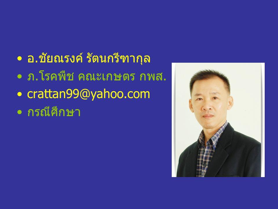 อ.ชัยณรงค์ รัตนกรีฑากุล ภ.โรคพืช คณะเกษตร กพส. crattan99@yahoo.com กรณีศึกษา