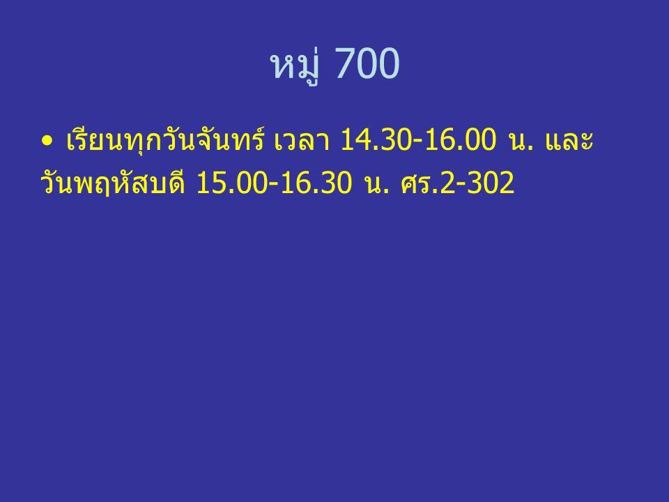 หมู่ 700 เรียนทุกวันจันทร์ เวลา 14.30-16.00 น. และ วันพฤหัสบดี 15.00-16.30 น. ศร.2-302