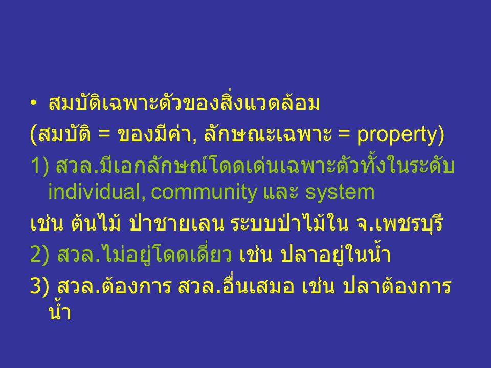 สมบัติเฉพาะตัวของสิ่งแวดล้อม ( สมบัติ = ของมีค่า, ลักษณะเฉพาะ = property) 1) สวล.