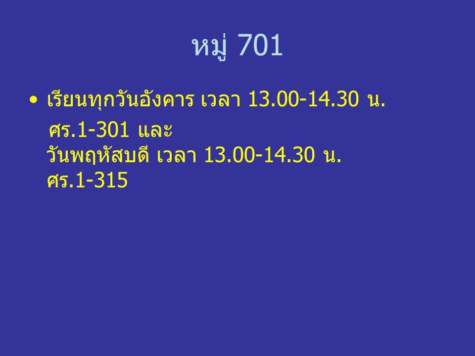หมู่ 815 เรียนทุกวันศุกร์ เวลา 09.00-12.00 น. ศร.2-202