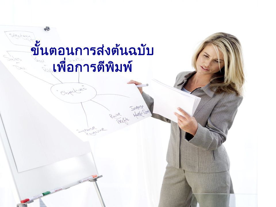 Editorial board Referee 1 Referee 2 Referee 3 Submission Reviewing Process can take up to 3 months manuscript ดร.