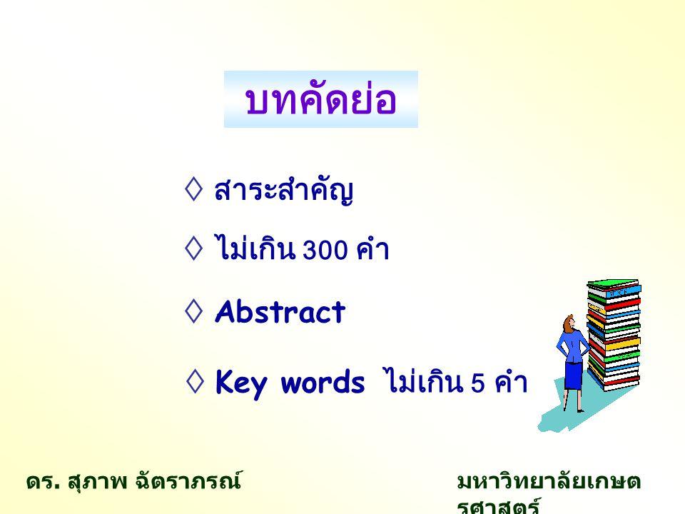 บทคัดย่อ  สาระสำคัญ  ไม่เกิน 300 คำ  Abstract  Key words ไม่เกิน 5 คำ ดร. สุภาพ ฉัตราภรณ์ มหาวิทยาลัยเกษต รศาสตร์