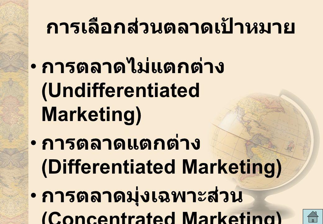การเลือกส่วนตลาดเป้าหมาย การตลาดไม่แตกต่าง (Undifferentiated Marketing) การตลาดแตกต่าง (Differentiated Marketing) การตลาดมุ่งเฉพาะส่วน (Concentrated M