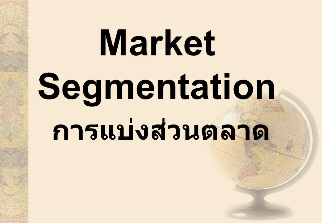Mass Marketing Segment Marketing Niche Marketing Micromarketing Levels of marketing segmentation Source : Gary Armstrong,Philip Kotler,2000