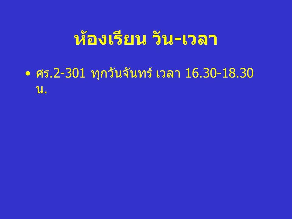ห้องเรียน วัน - เวลา ศร.2-301 ทุกวันจันทร์ เวลา 16.30-18.30 น.