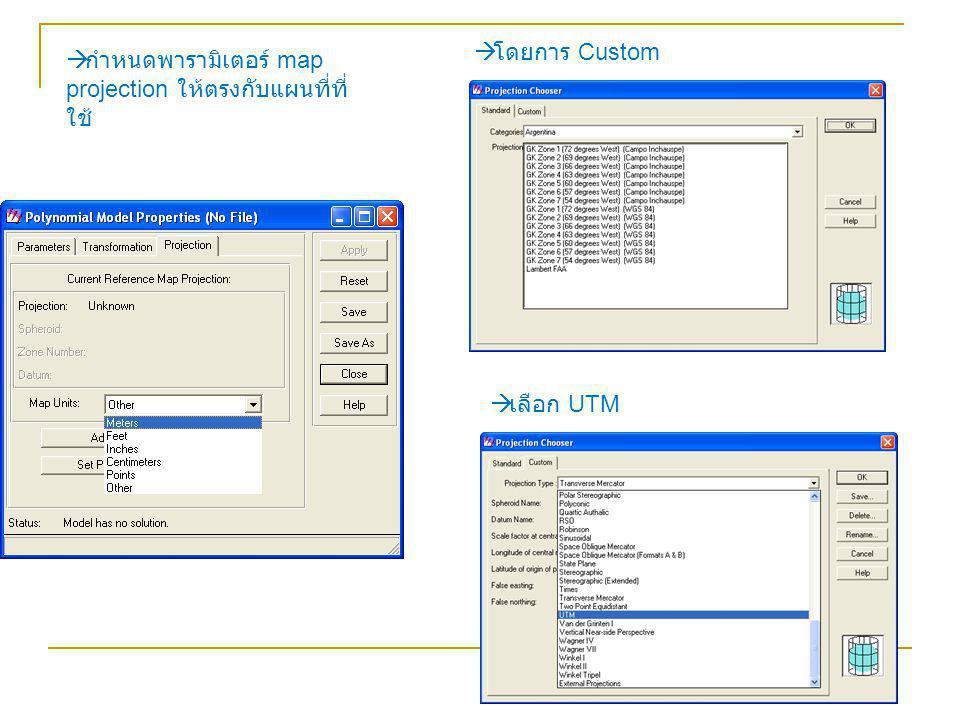  กำหนดพารามิเตอร์ map projection ให้ตรงกับแผนที่ที่ ใช้  โดยการ Custom  เลือก UTM