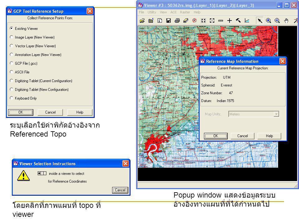 ระบุเลือกใช้ค่าพิกัดอ้างอิงจาก Referenced Topo โดยคลิกที่ภาพแผนที่ topo ที่ viewer Popup window แสดงข้อมูลระบบ อ้างอิงทางแผนที่ที่ได้กำหนดไป
