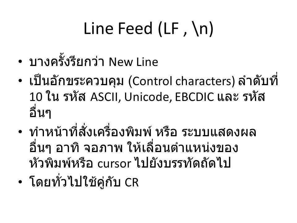 Line Feed (LF, \n) บางครั้งรียกว่า New Line เป็นอักขระควบคุม (Control characters) ลำดับที่ 10 ใน รหัส ASCII, Unicode, EBCDIC และ รหัส อื่นๆ ทำหน้าที่สั่งเครื่องพิมพ์ หรือ ระบบแสดงผล อื่นๆ อาทิ จอภาพ ให้เลื่อนตำแหน่งของ หัวพิมพ์หรือ cursor ไปยังบรรทัดถัดไป โดยทั่วไปใช้คู่กับ CR