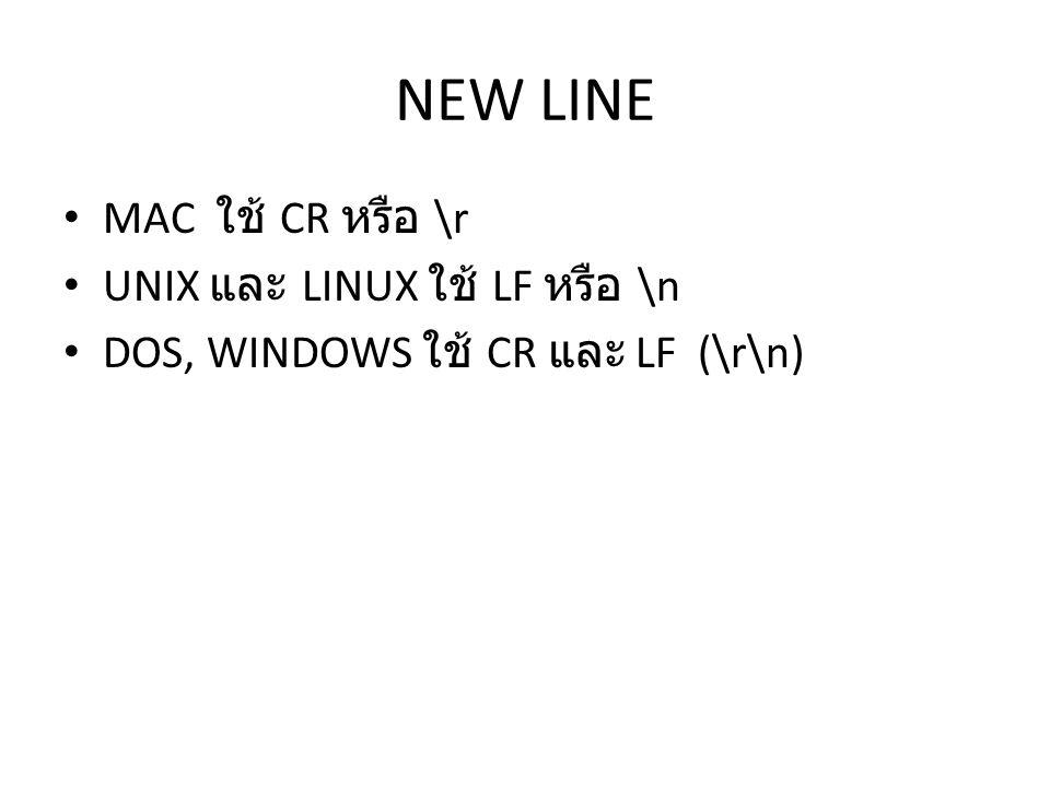 NEW LINE MAC ใช้ CR หรือ \r UNIX และ LINUX ใช้ LF หรือ \n DOS, WINDOWS ใช้ CR และ LF (\r\n)