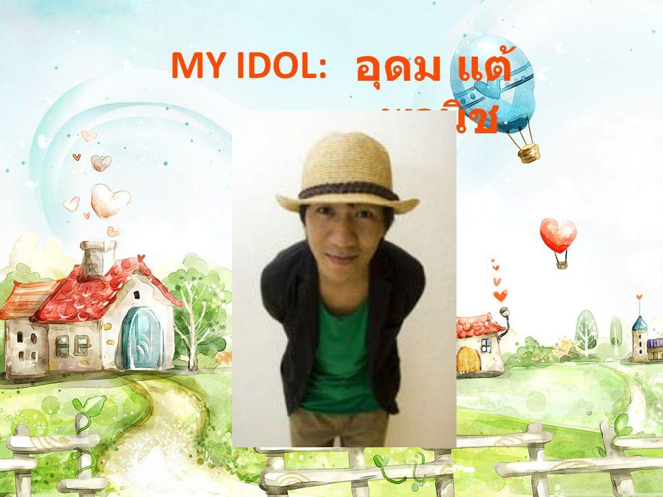 MY IDOL: อุดม แต้ พานิช