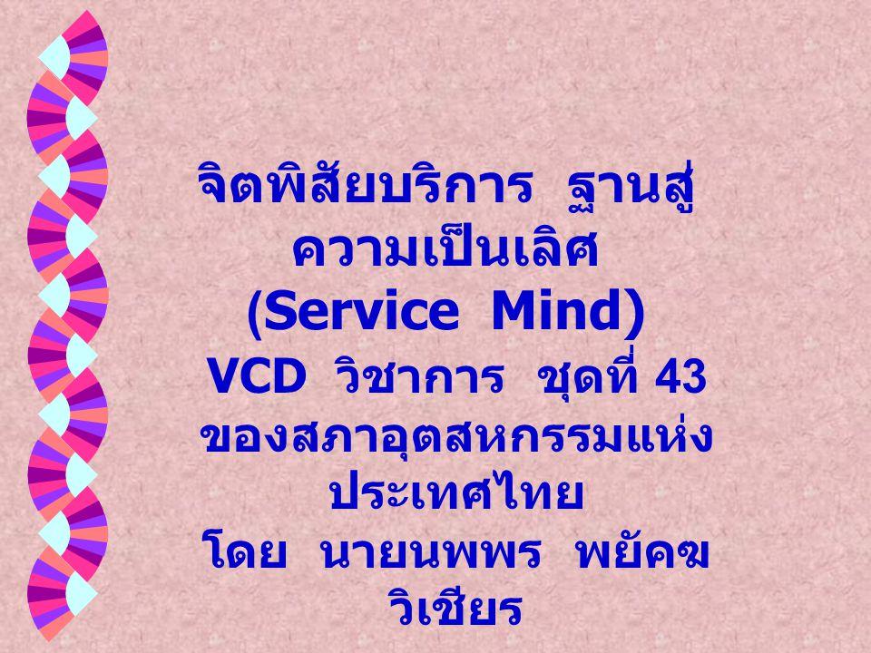จิตพิสัยบริการ ฐานสู่ ความเป็นเลิศ (Service Mind) VCD วิชาการ ชุดที่ 43 ของสภาอุตสหกรรมแห่ง ประเทศไทย โดย นายนพพร พยัคฆ วิเชียร
