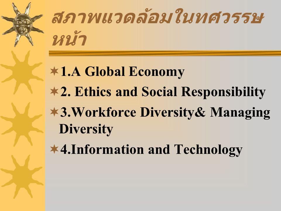 สภาพแวดล้อมในทศวรรษ หน้า  1.A Global Economy  2. Ethics and Social Responsibility  3.Workforce Diversity& Managing Diversity  4.Information and Te