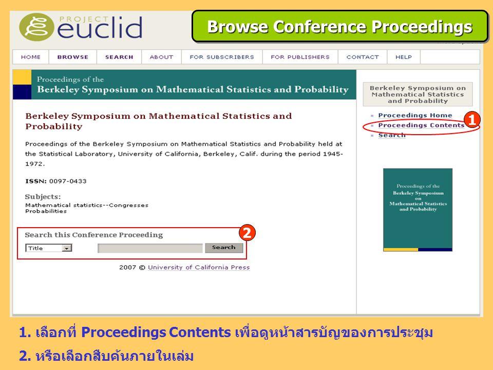 1. เลือกที่ Proceedings Contents เพื่อดูหน้าสารบัญของการประชุม 2. หรือเลือกสืบค้นภายในเล่ม 1 2