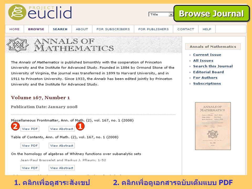 1. คลิกเพื่อดูสาระสังเขป2. คลิกเพื่อดูเอกสารฉบับเต็มแบบ PDF 12 Browse Journal