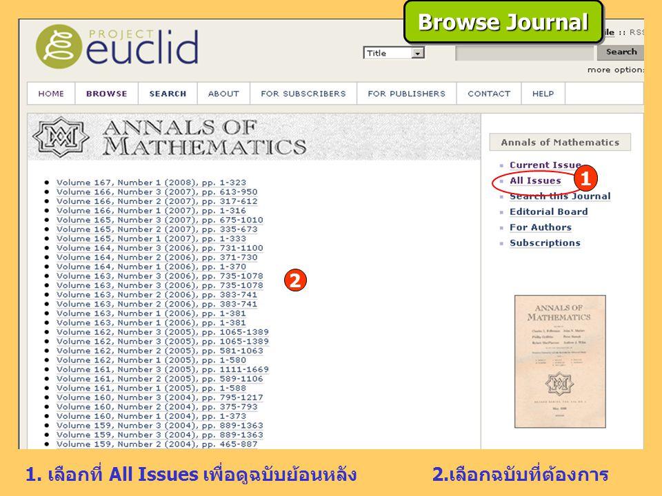 1. เลือกที่ All Issues เพื่อดูฉบับย้อนหลัง2.เลือกฉบับที่ต้องการ 2 1 Browse Journal