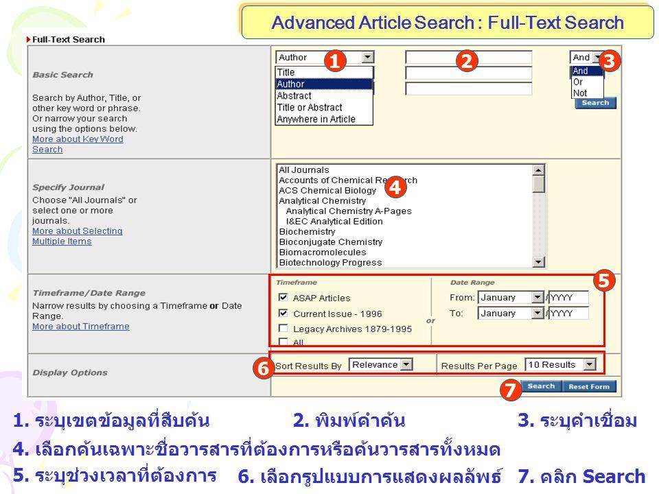 Advanced Article Search : Full-Text Search 1. ระบุเขตข้อมูลที่สืบค้น2. พิมพ์คำค้น3. ระบุคำเชื่อม 4. เลือกค้นเฉพาะชื่อวารสารที่ต้องการหรือค้นวารสารทั้ง