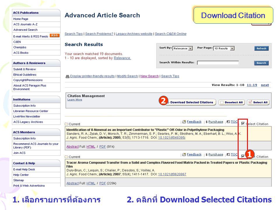 1. เลือกรายการที่ต้องการ2. คลิกที่ Download Selected Citations 2 1 Download Citation