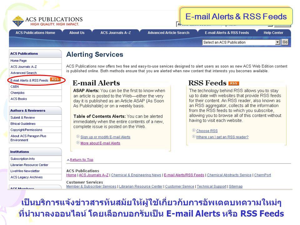 เป็นบริการแจ้งข่าวสารทันสมัยให้ผู้ใช้เกี่ยวกับการอัพเดตบทความใหม่ๆ ที่นำมาลงออนไลน์ โดยเลือกบอกรับเป็น E-mail Alerts หรือ RSS Feeds E-mail Alerts & RS