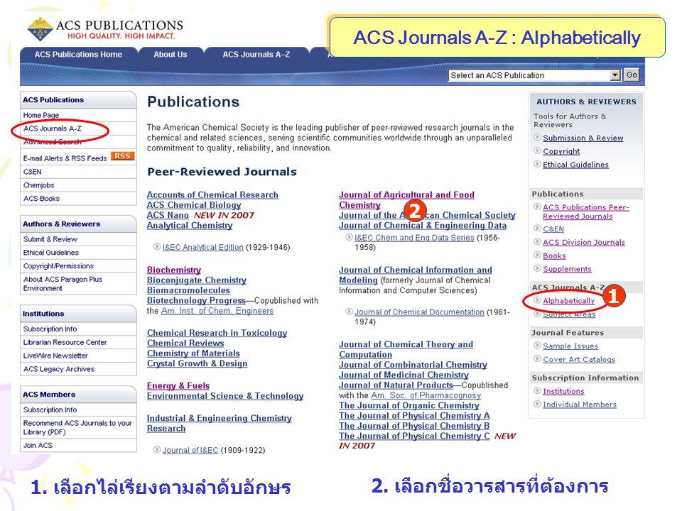 ACS Journals A-Z : Alphabetically 1 2 1. เลือกไล่เรียงตามลำดับอักษร 2. เลือกชื่อวารสารที่ต้องการ