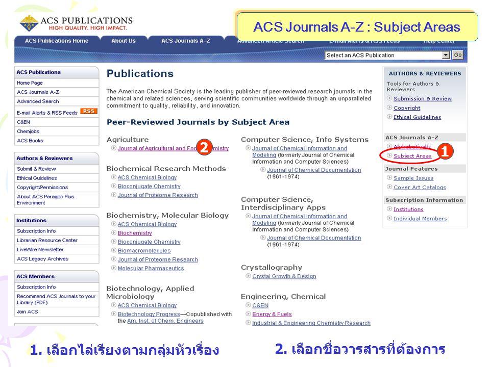 ACS Journals A-Z : Subject Areas 1 2 1. เลือกไล่เรียงตามกลุ่มหัวเรื่อง 2. เลือกชื่อวารสารที่ต้องการ
