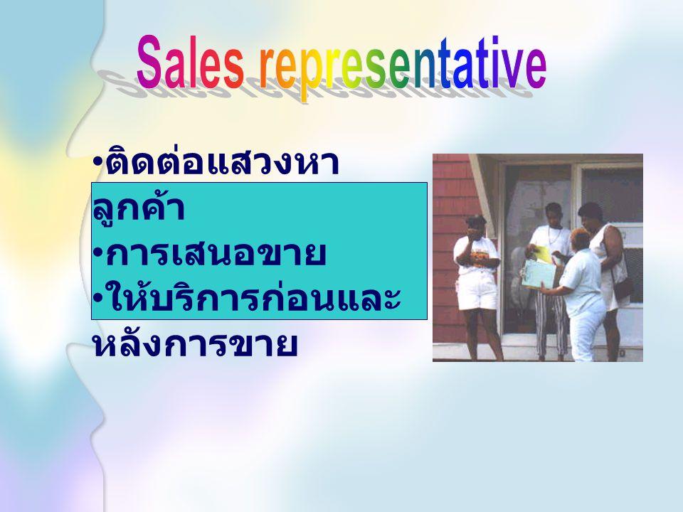ประเภทของงานขาย การเสนอขายและรับคำ สั่งซื้อ (Order Taker) พนักงานขายประจำร้านขาย ปลีก ออกหาลูกค้า แล้วรับใบสั่งซื้อ กลับมาบริษัท ขนสินค้าใส่รถเร่ขาย รับการติดต่อสั่งซื้อทาง โทรศัพท์