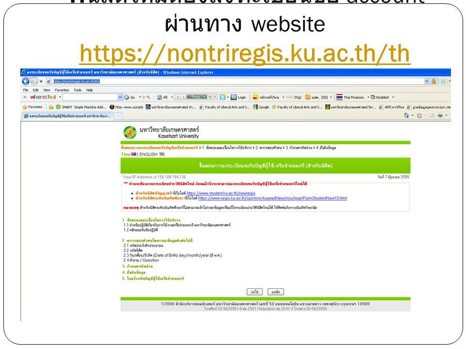 1. นิสิตใหม่ต้องลงทะเบียนขอ account ผ่านทาง website https://nontriregis.ku.ac.th/th https://nontriregis.ku.ac.th/th