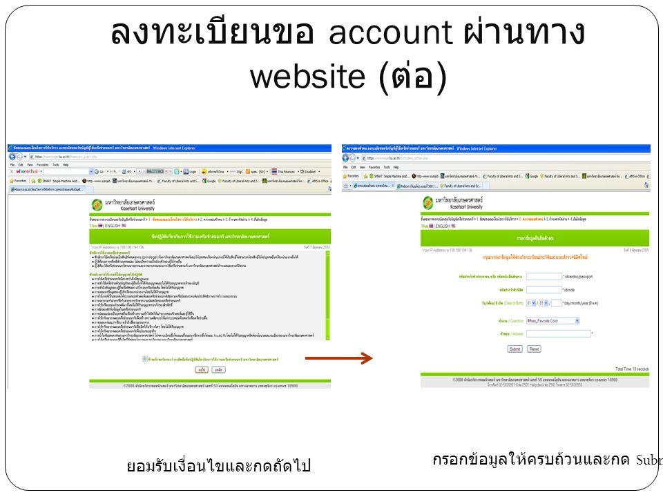 ลงทะเบียนขอ account ผ่านทาง website ( ต่อ ) ยอมรับเงื่อนไขและกดถัดไป กรอกข้อมูลให้ครบถ้วนและกด Submit