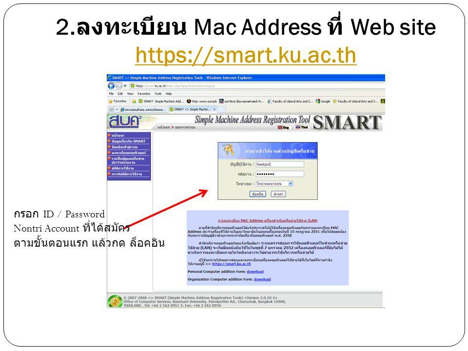 2. ลงทะเบียน Mac Address ที่ Web site https://smart.ku.ac.th https://smart.ku.ac.th กรอก ID / Password Nontri Account ที่ได้สมัคร ตามขั้นตอนแรก แล้วกด