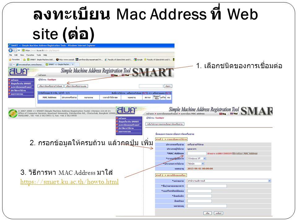 ลงทะเบียน Mac Address ที่ Web site ( ต่อ ) 1. เลือกชนิดของการเชื่อมต่อ 2. กรอกข้อมูลให้ครบถ้วน แล้วกดปุ่ม เพิ่ม 3. วิธีการหา MAC Address มาใส่ https:/