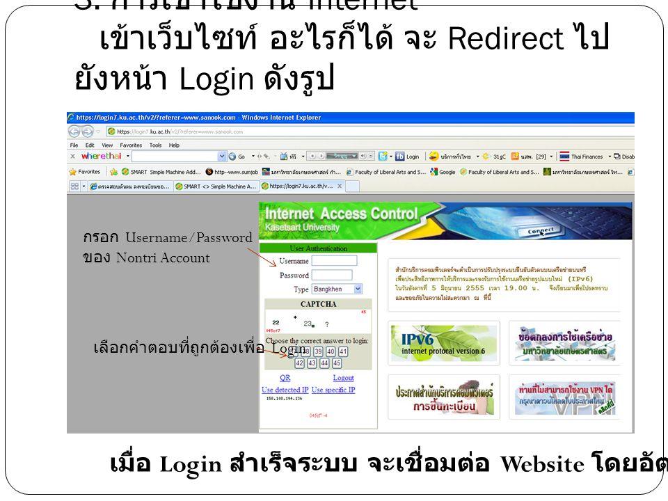3. การเข้าใช้งาน Internet เข้าเว็บไซท์ อะไรก็ได้ จะ Redirect ไป ยังหน้า Login ดังรูป กรอก Username/Password ของ Nontri Account เลือกคำตอบที่ถูกต้องเพื