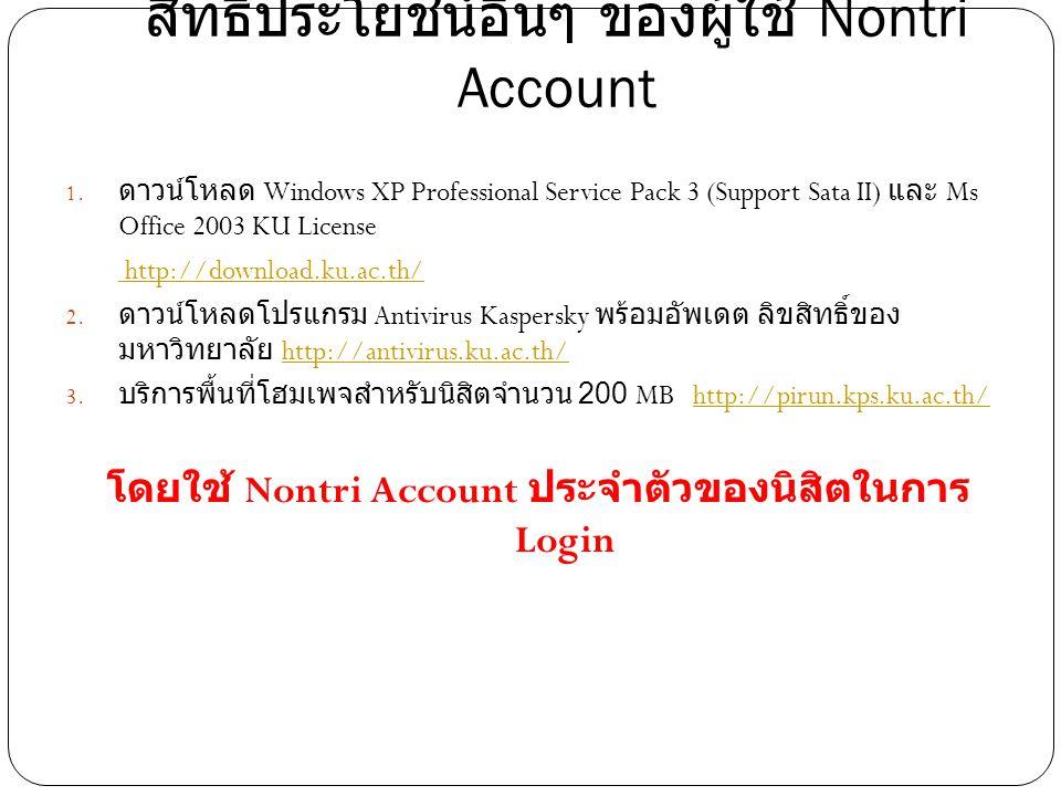 สิทธิประโยชน์อื่นๆ ของผู้ใช้ Nontri Account 1. ดาวน์โหลด Windows XP Professional Service Pack 3 (Support Sata II) และ Ms Office 2003 KU License http:/